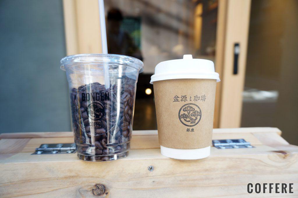 BONGEN COFFEEのホットとアイスのテイクアウトカップ