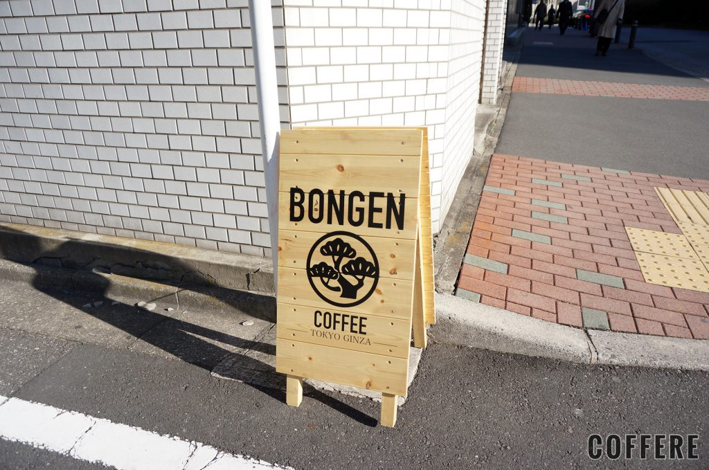 BONGEN COFFEEの路地看板