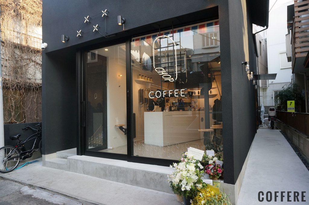 CHOP COFFEE CAT STREETの外観 渋谷側から