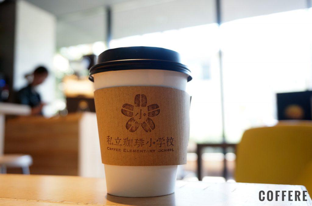 私立珈琲小学校のコーヒーカップと店内