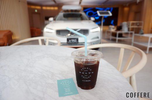 VOLVO STUDIO AOYAMAのアイスコーヒーとV90