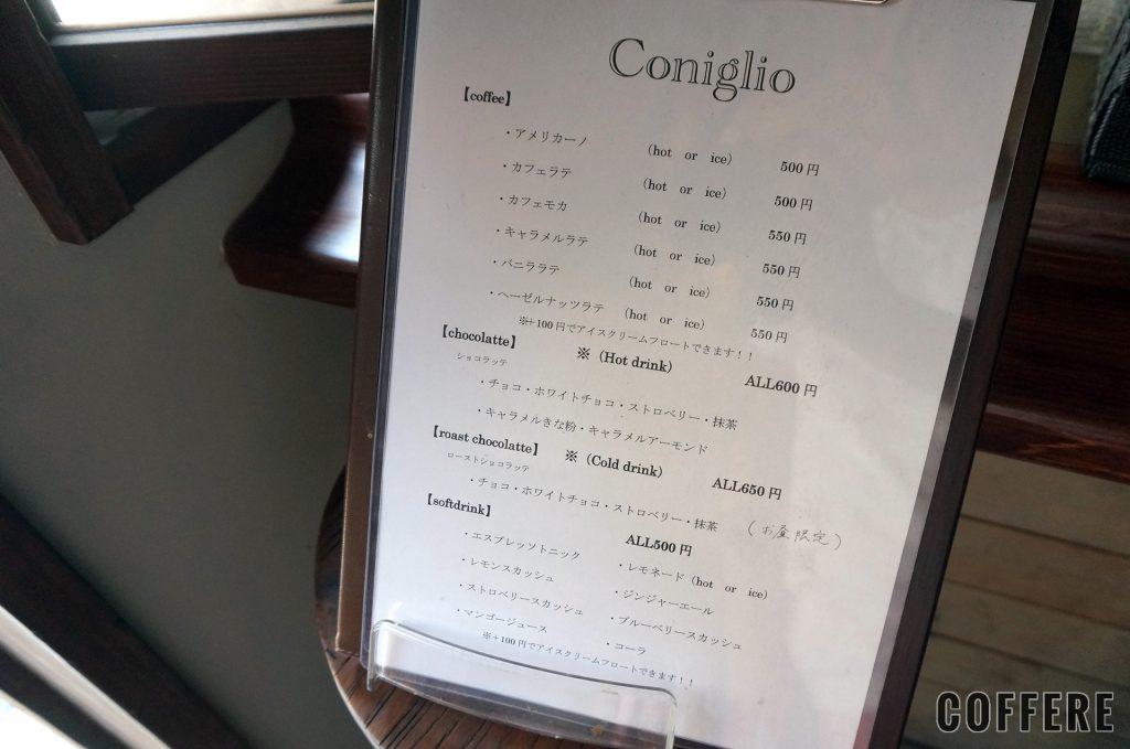 Coniglioのメニュー表