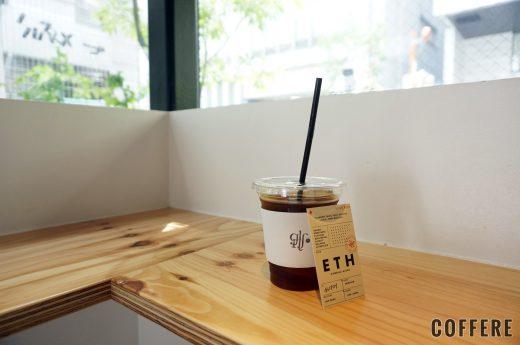 GLITCH COFFEE BREWEDでオーダーしたアイスコーヒー