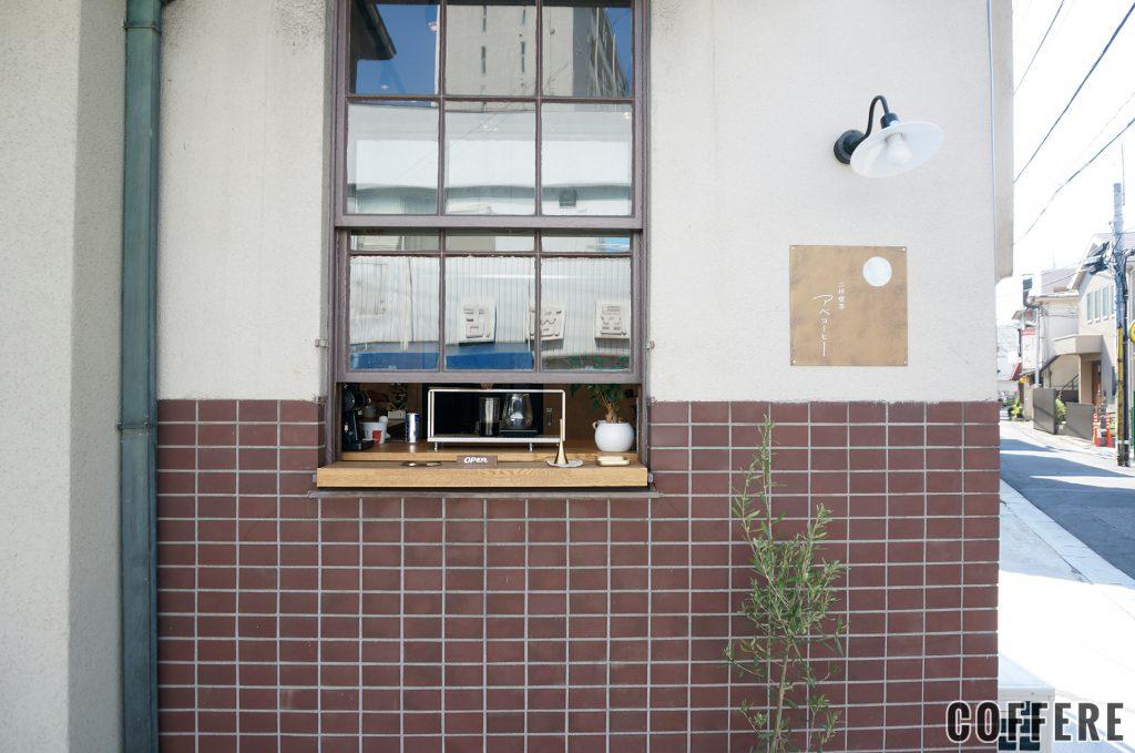 二坪喫茶アベコーヒーの外の窓口