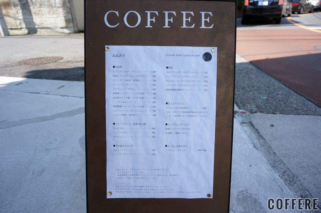 二坪喫茶アベコーヒーのメニュー表