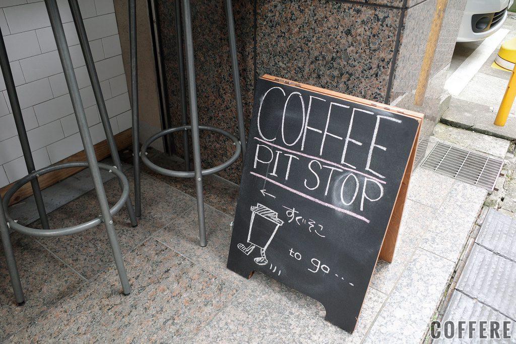 COFFEE PIT STOP外看板