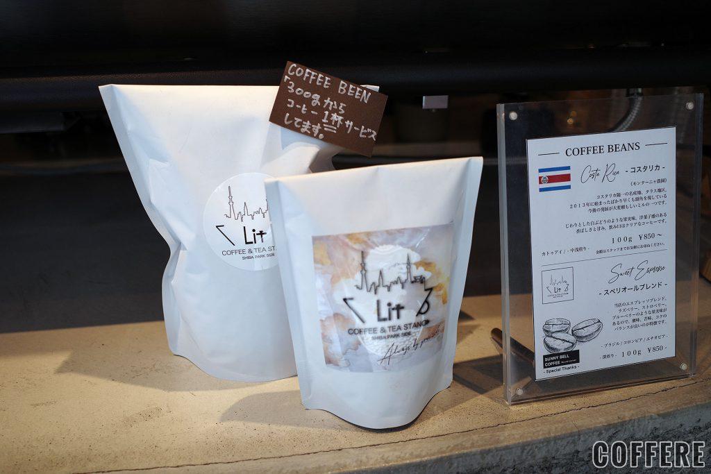 LIT COFFEE&TEA STANDのコーヒー豆