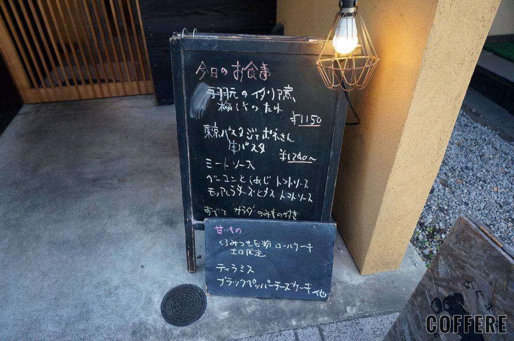 こぐま屋珈琲店の外看板メニュー