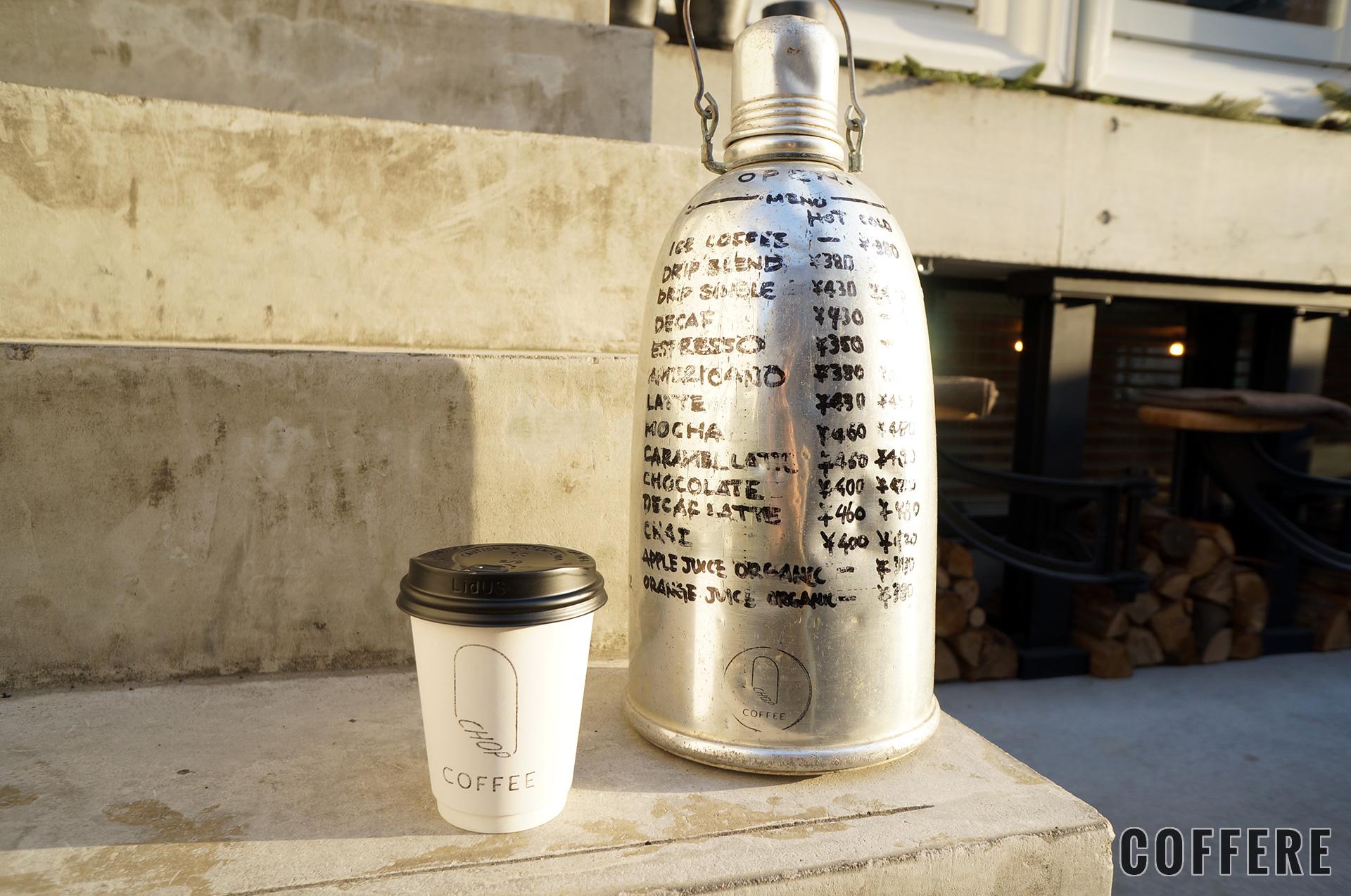 CHOP COFFEEのカップとメニューが書いてあるボトル