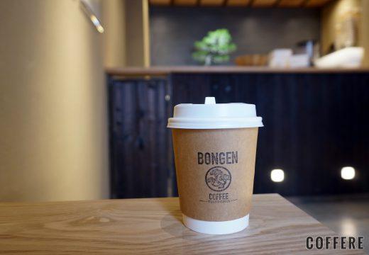 BONGEN COFFEE(ボンゲンコーヒー)の落ち着いた店内でコーヒーを
