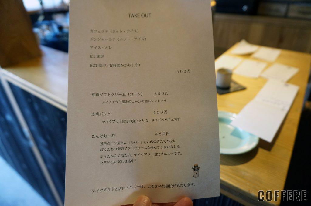 こぐま屋珈琲店のテイクアウトメニュー