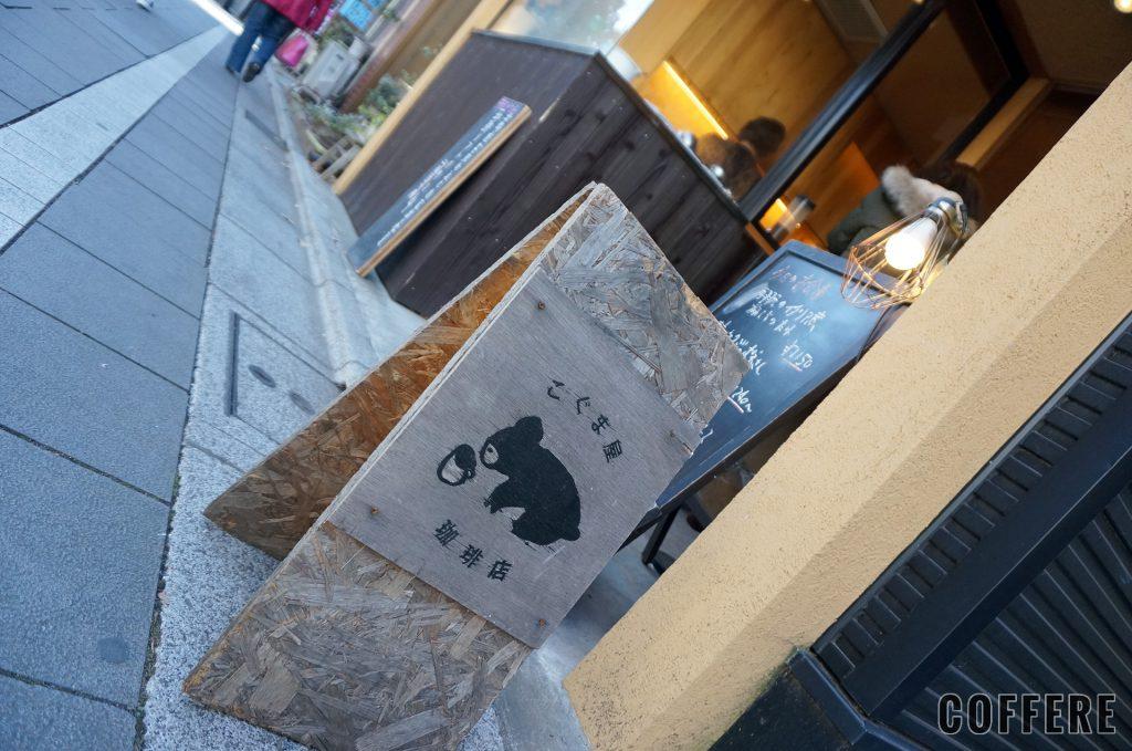 こぐま屋珈琲店の外看板