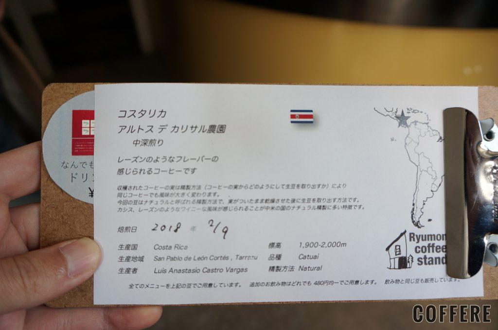 Ryumon coffee standのこの時のコーヒー豆はコスタリカ