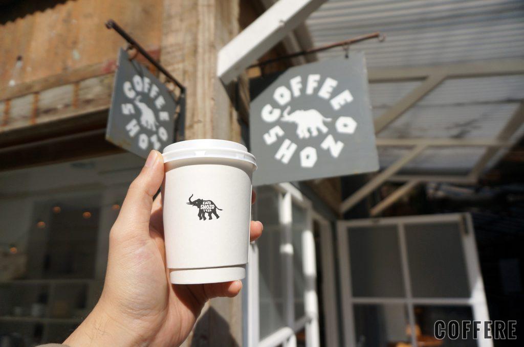 SHOZO COFFEE STORE TOKYOのテイクアウトカップと看板
