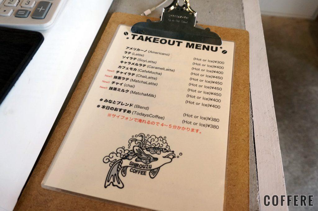 SHIROUZU COFFEE 警固店のメニュー表