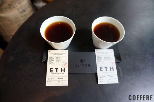 飲み比べはエチオピアの豆同士で