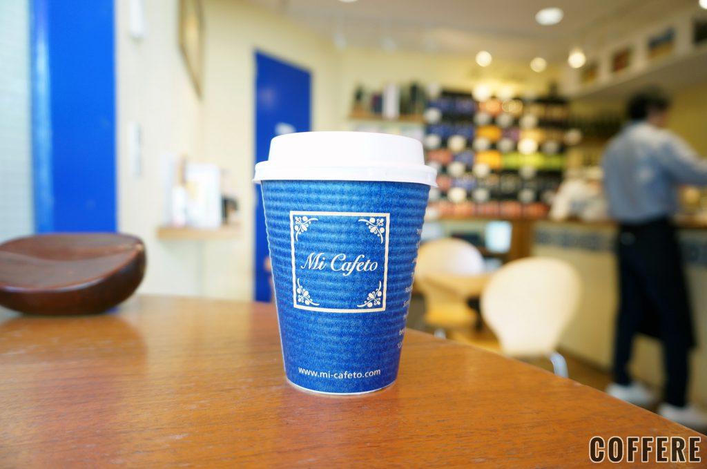 Mi Cafetoのテイクアウトカップ