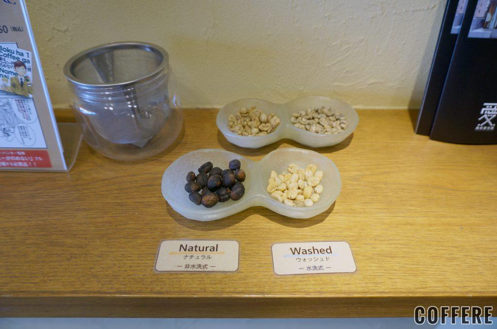 ナチュラルとウォッシュドのコーヒー豆の違い