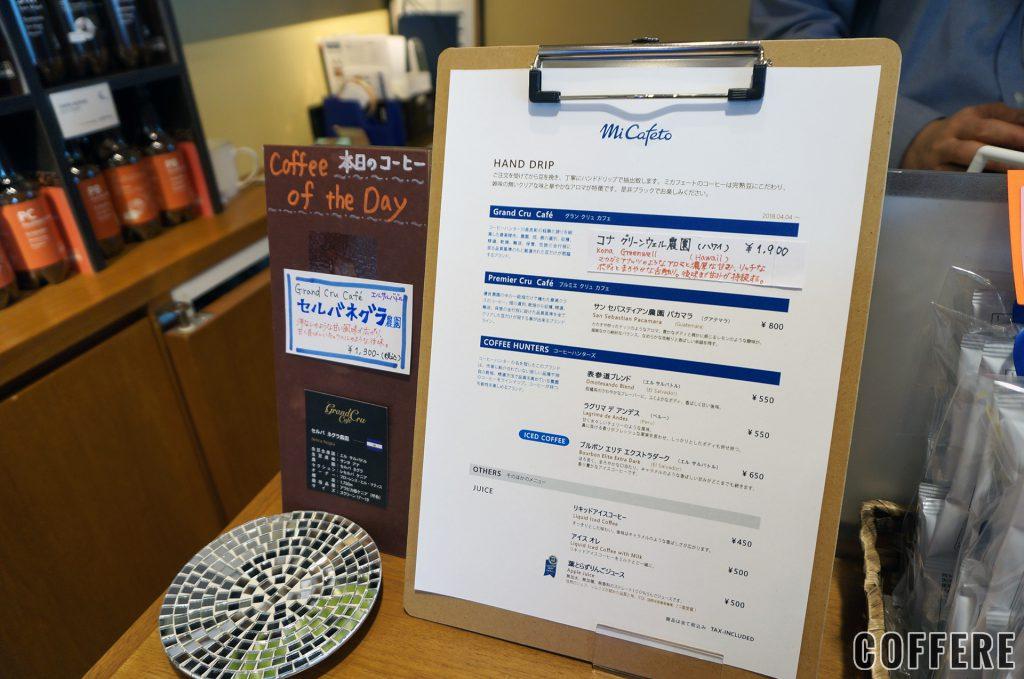 Mi Cafetoのメニュー表