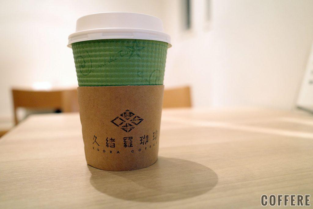 久緒羅珈琲テイクアウトカップ