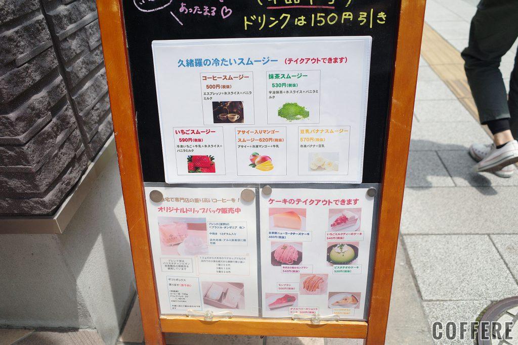 久緒羅珈琲ケーキメニュー