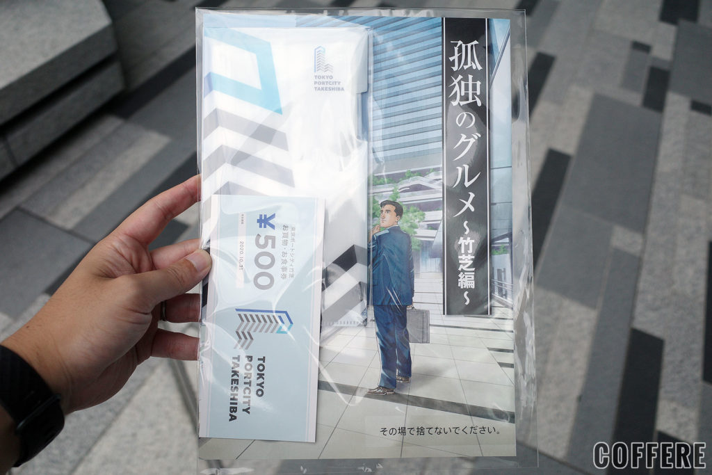 東京ポートシティ竹芝のチラシ
