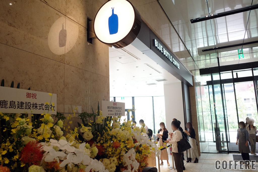 BLUE BOTTLE COFFEE 竹芝カフェ オープン日の入り口