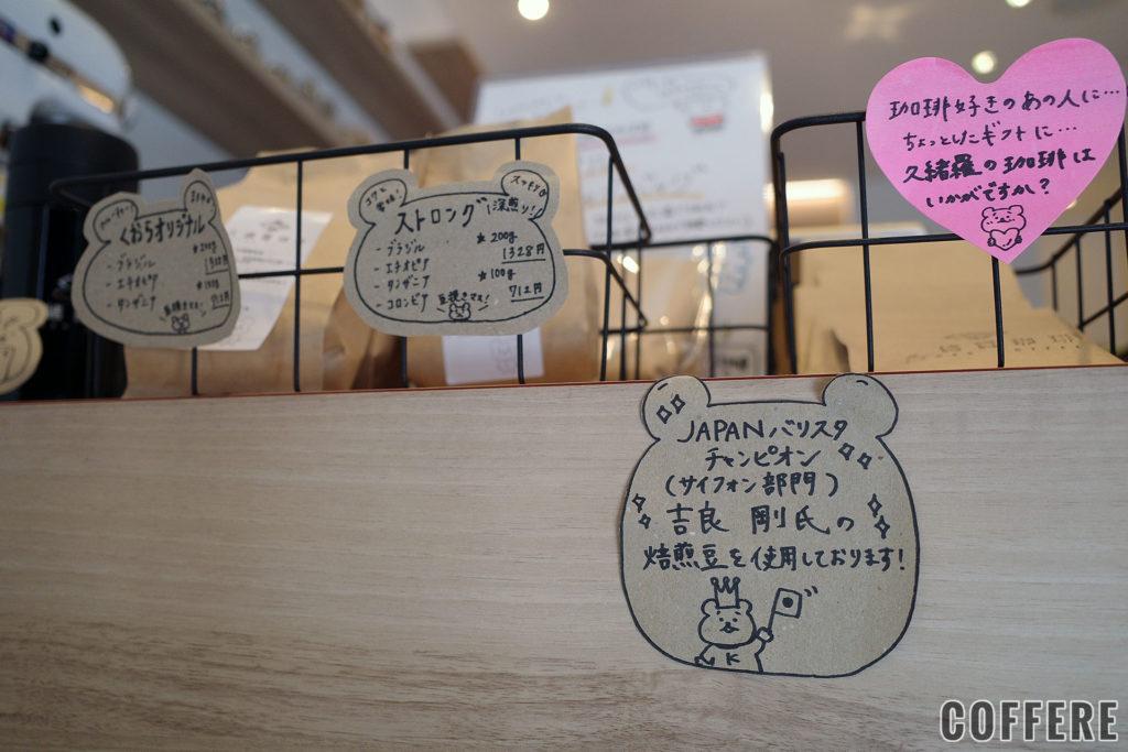 久緒羅珈琲のコーヒー豆はJAPANバリスタチャンピオンの豆