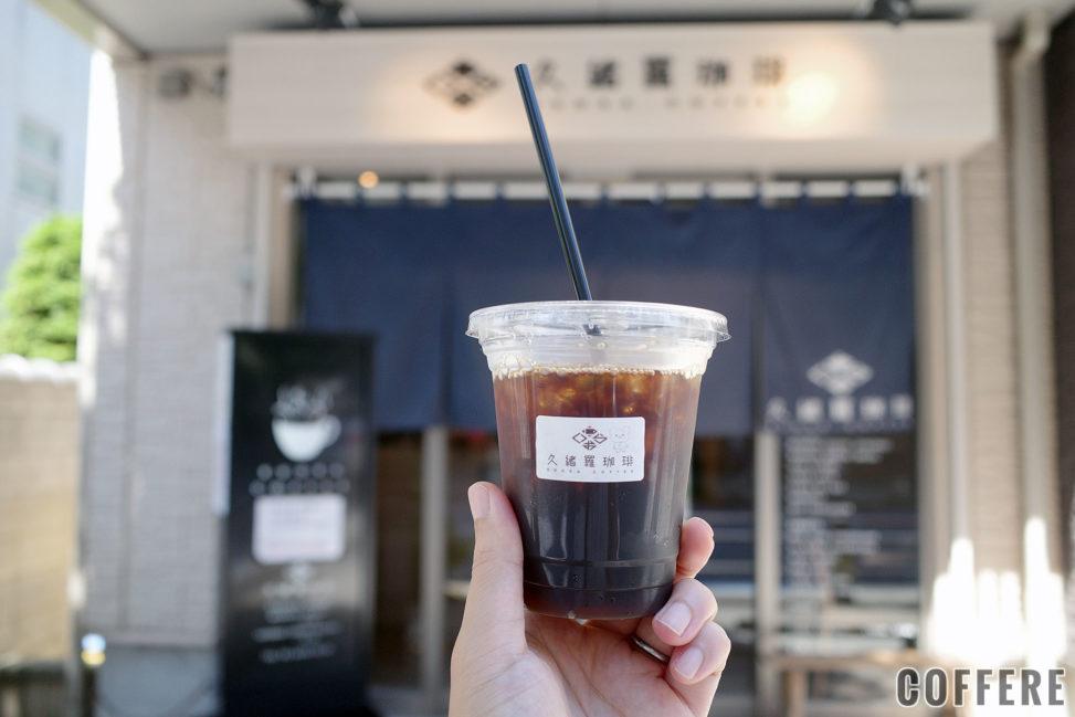 久緒羅珈琲のアイスコーヒー