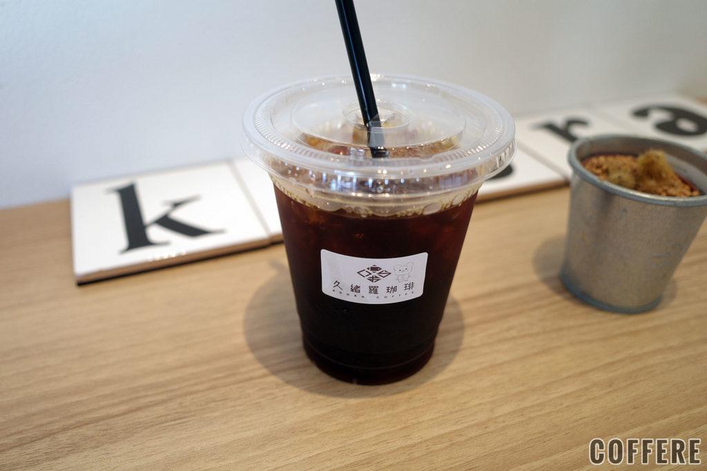 久緒羅珈琲のアイス用テイクアウトカップ