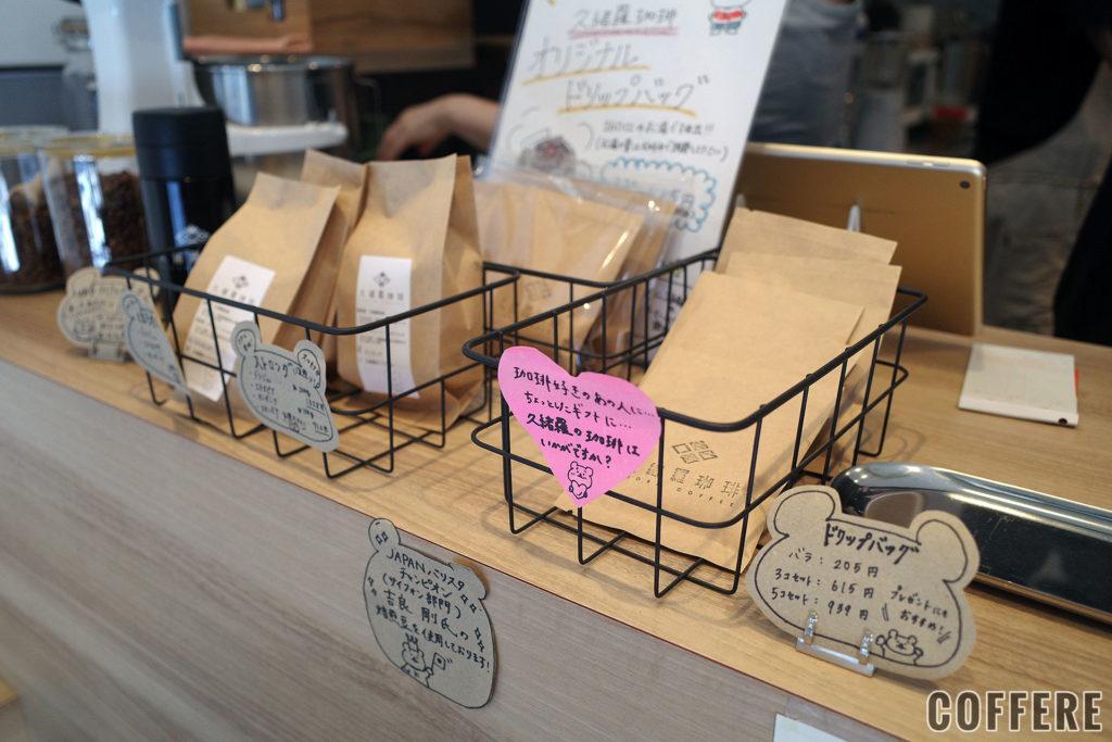 久緒羅珈琲のコーヒー豆やドリップバッグ