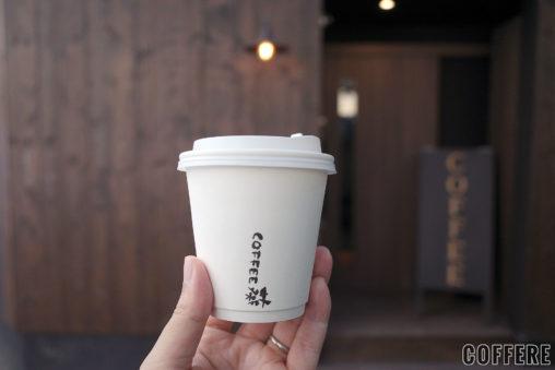 COFFEE葵のテイクアウトカップ