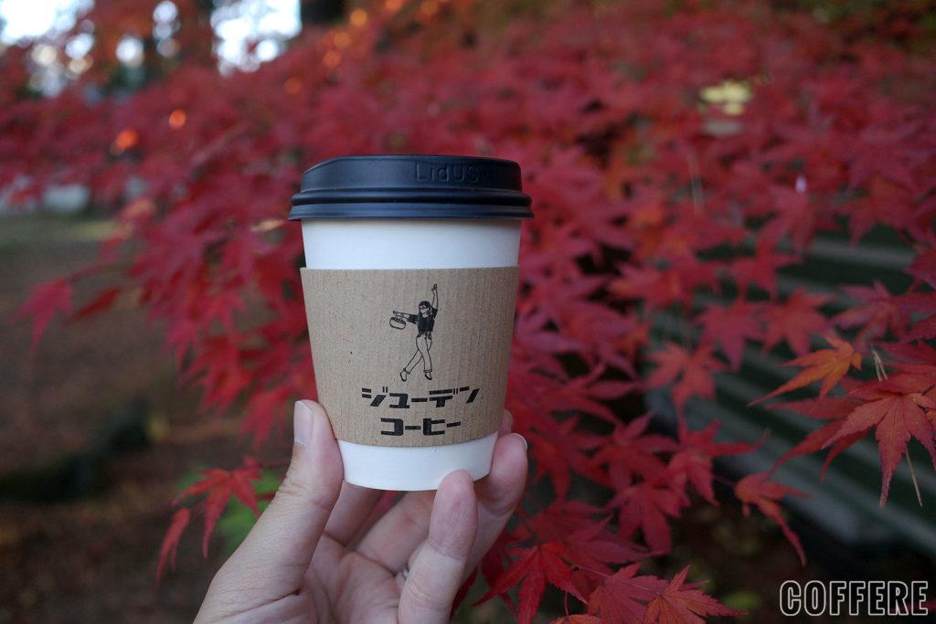ジューデンコーヒーと紅葉