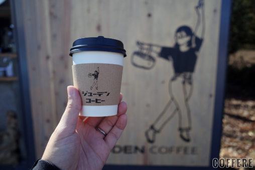 ジューデンコーヒーとお店のイラスト