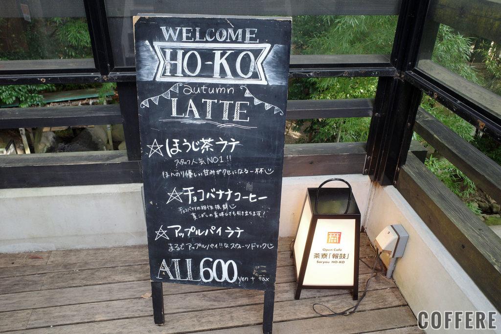 来宮神社 茶寮 報鼓の看板