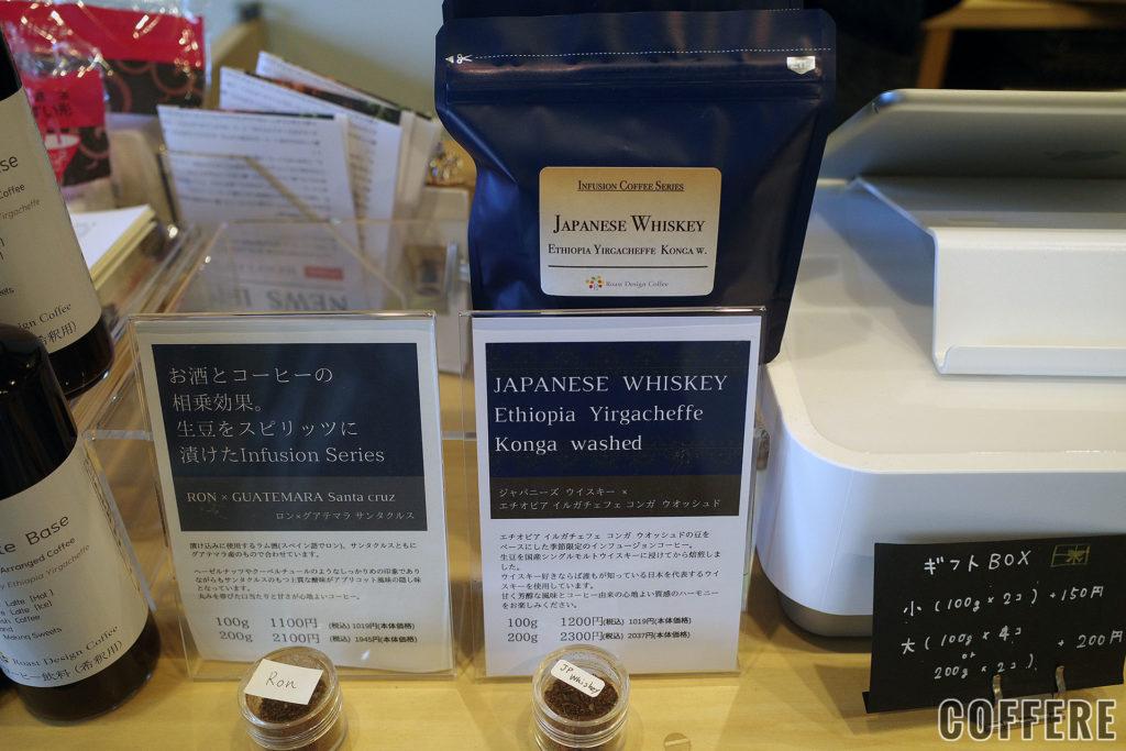 Roast Design Coffeeのインフュージョンコーヒー