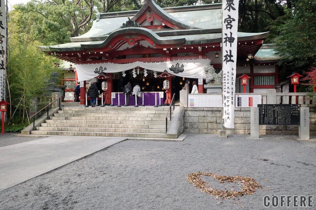 来宮神社のハート落ち葉